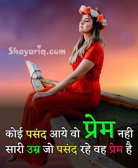 Hindi Love shayari, hindi shayari, hindi status, hindi photo shayari, hindi poetry
