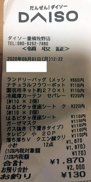 ダイソー 豊橋牧野店 2020/6/1 マスク購入のレシート
