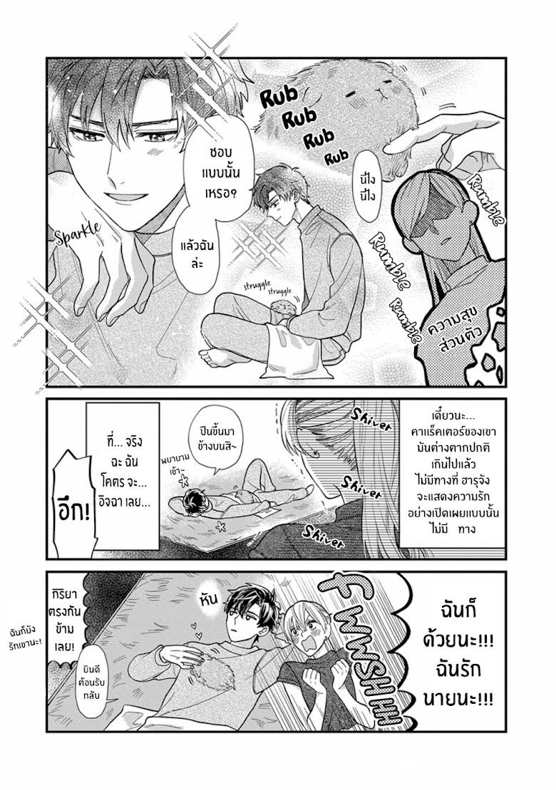 Kareshi no Koto ga Suki Sugite Kyou mo Zenryoku de Ikiru!!! - หน้า 3