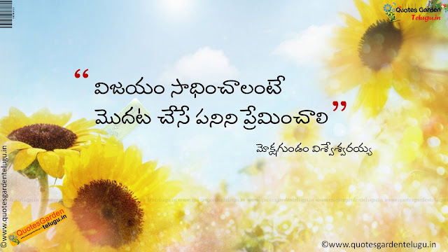 Best telugu Success quotes 923