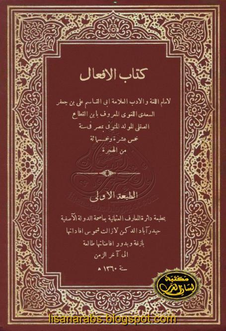 تحميل كتاب ابن بسام pdf