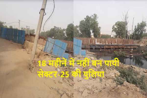 ballabhgarh-sector-25-pullia-work-not-completed-in-18-month-news