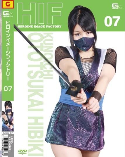 GIMG-07 Heroine Picture Factory07 Sound-Handler HIBIKI