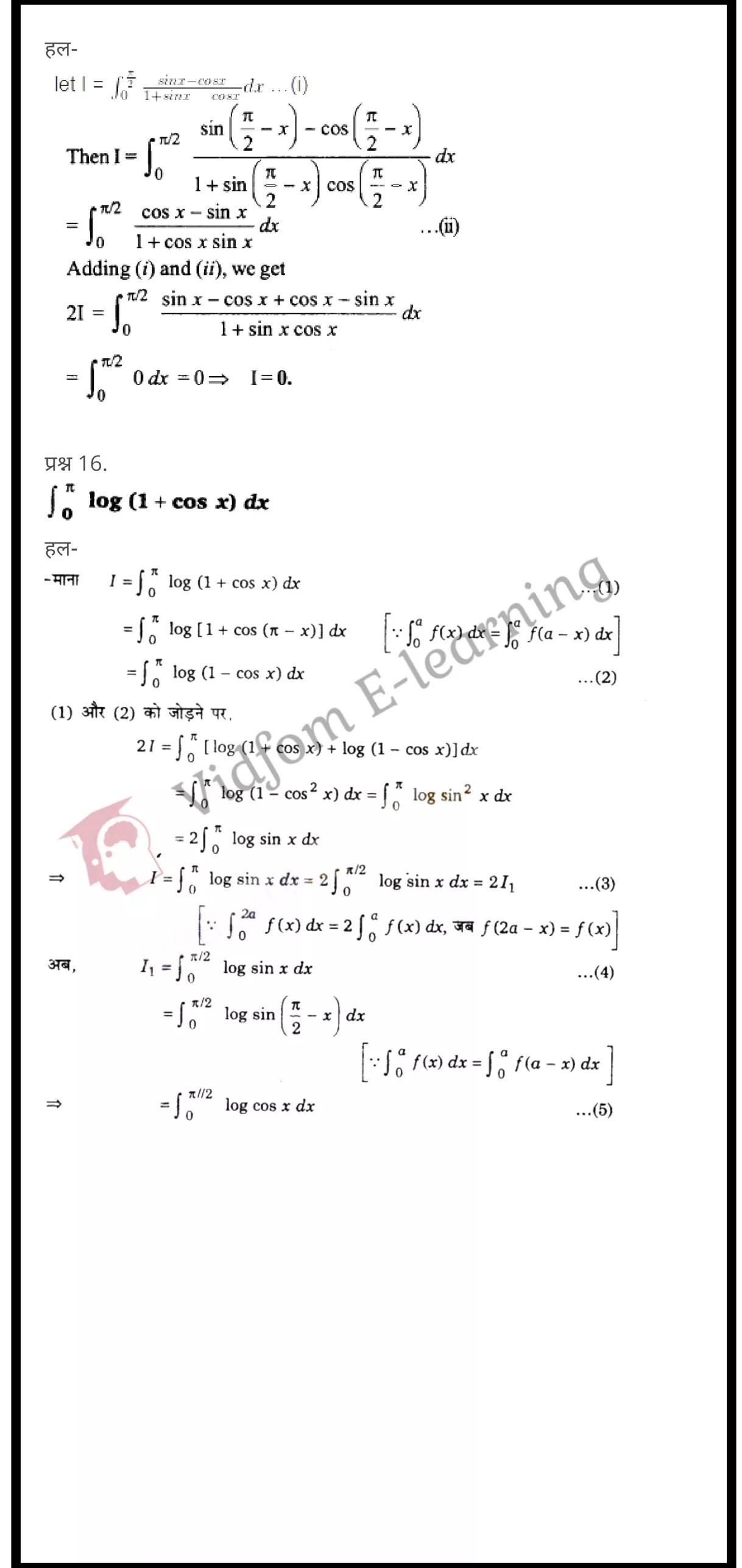 class 12 maths chapter 7 light hindi medium 83