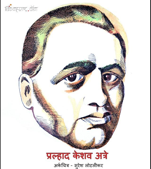 महाराष्ट्र - भारताचे 'चौदावे रत्न' (Maharashtra State is Born - Atre Narrates the story)