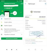 скрин банка МММ-2021 150000 рублей