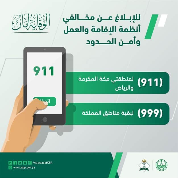 Jawazat specified 2 numbers for reporting violations of Residency, Work and Border regulations - Saudi-Expatriates.com