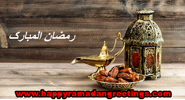 Blessed Ramadan Wishes 2020 to Everyone