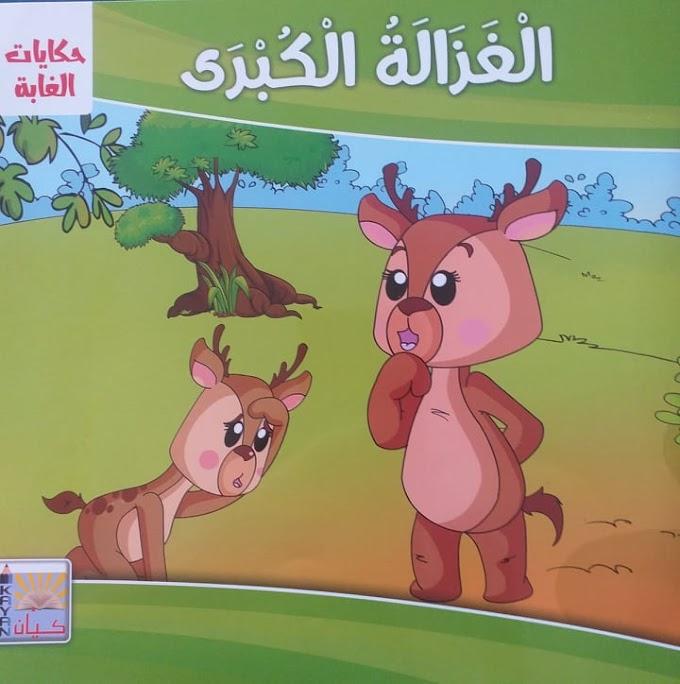 الغزالة الكبرى - قصص اطفال - حكايات الغابة