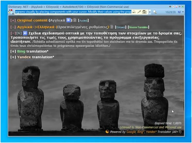 Dictionary.NET: Πολύγλωσσο λεξικό μετάφρασης