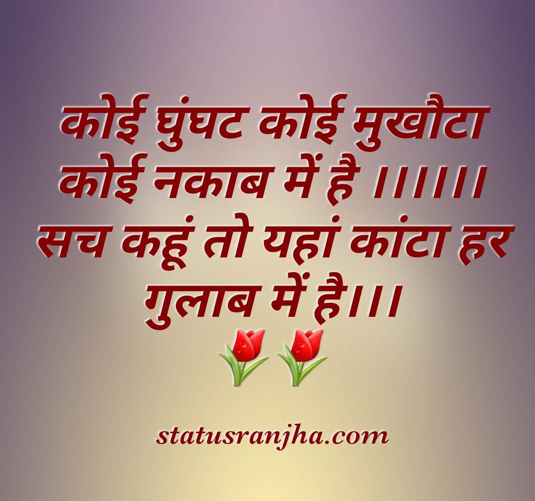 Sad heart touching status whatsapp