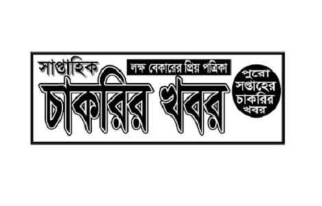 Chakrir Khobor Newspaper (Friday) 08.02.2019