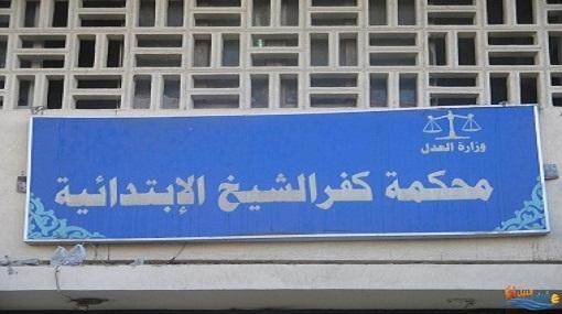 محكمة كفر الشيخ الإبتدائية