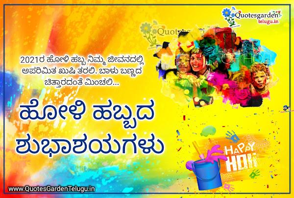 Latest Holi 2021 wishes images in Kannada