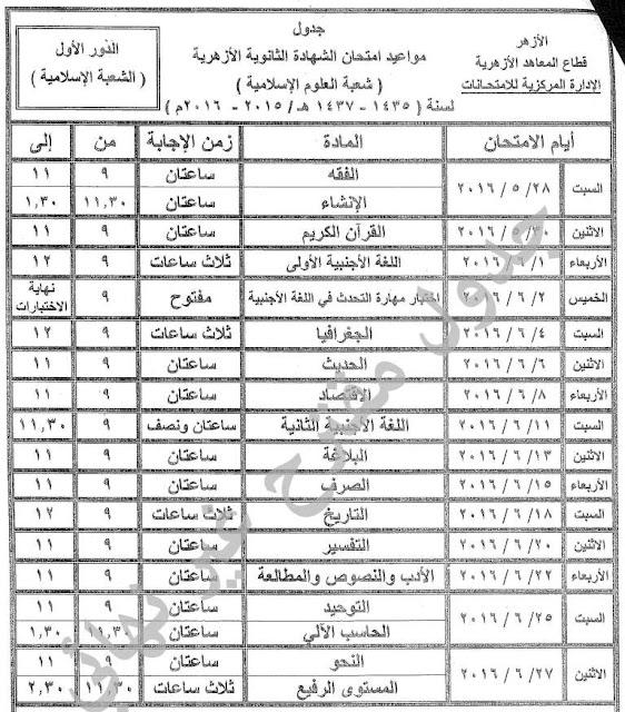 جدول امتحانات الثانوية الازهرية 2016 الشعبة الاسلامية