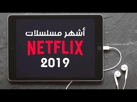 """أقوي المسلسلات في العالم لعام 2019 """"عبر شبكات HBO ونتفلكس"""""""