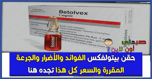 حقن بيتولفكس BETOLVEX الفوائد والأضرار والجرعة المقررة والسعر والبدائل لفيتامين b12 كل هذا تجده هنا