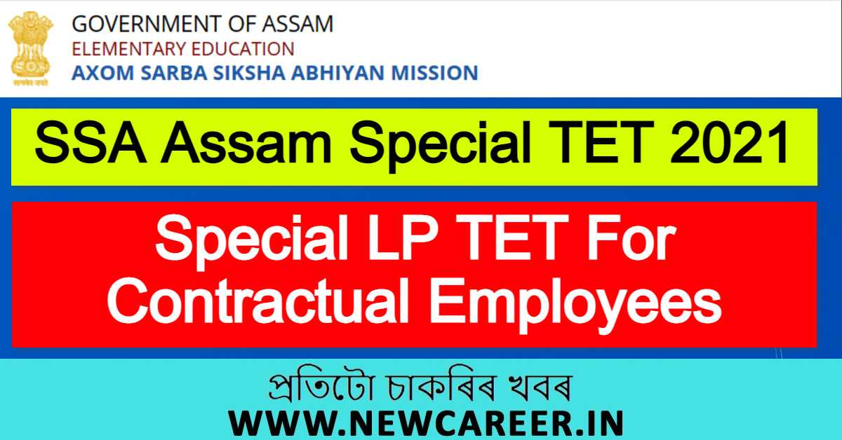 SSA Assam Special TET 2021 : Special LP TET For Contractual Employees