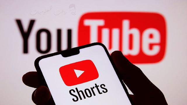 تنزيل تطبيق YouTube Shorts منافس التيك توك من قوقل