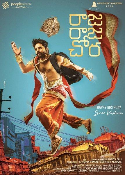 Raja Raja Chora Box Office Collection Day Wise, Budget, Hit or Flop - Here check the Telugu movie Raja Raja Chora wiki, Wikipedia, IMDB, cost, profits, Box office verdict Hit or Flop, income, Profit, loss on MT WIKI, Bollywood Hungama, box office india