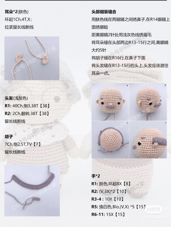Описание вязания крючком кукольной пожилой пары (7)