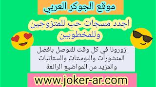 أجدد مسجات حب للمتزوجين وللمخطوبين 2019 - الجوكر العربي