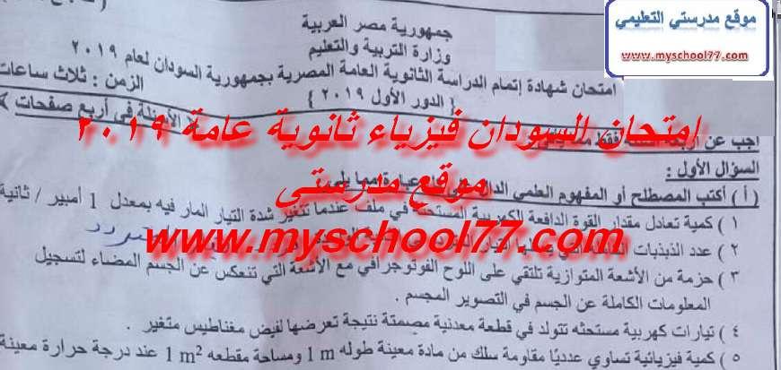 امتحان السودان فيزياء ثانوية عامة 2019