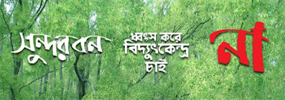 Vote for Sundarban