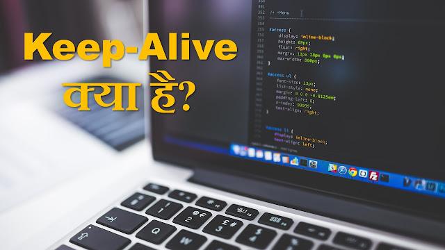 Keep-Alive क्या है? हिंदी में
