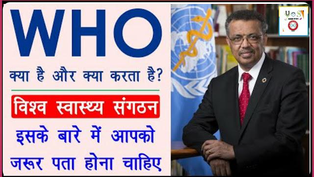 World Health Organization in Hindi - WHO kya hai | विश्व स्वास्थ्य संगठन क्या है? | Full Details By tajacurrentaffairs