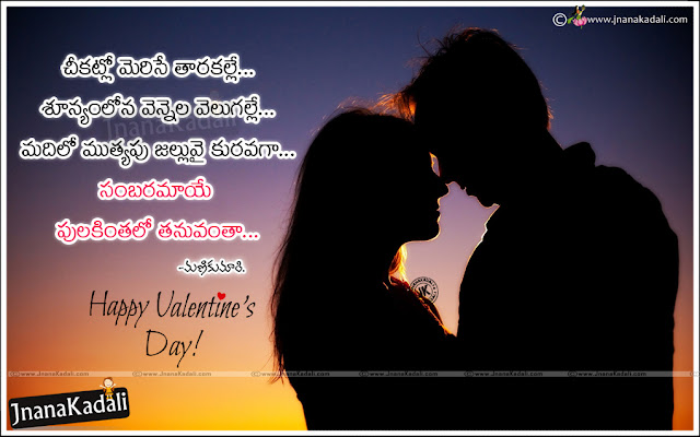 February 14th Valentines day love poetry in Telugu, Love Quotes in Telugu, Romantic love Quotes with Cute Couple hd wallpapers in Telugu, Telugu love kavithalu, Romantic love quotes in Telugu,  with love quotes in Telugu, Telugu Latest Valentines day Poems , Love poetry in Telugu, Romantic Love Quotes with hd wallpapers in Telugu, Love Sms in Telugu, Famous latest Romantic love quotes with hd wallpapers in Telugu,Here is Telugu Love Quotes with love images, Telugu love Quotes, Love Quotations in telugu, Best telugu love quotes with love images, Nice Telugu love images, Telugu love quotations, Telugu love quotes for her, Love images for him, Best telugu love quotes for lovers, Beautiful love quotes in telugu