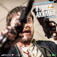 Kinopoisk (КиноПоиск) interview