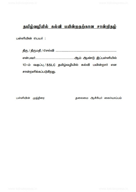 PSTM certificate - SSLC & HSC