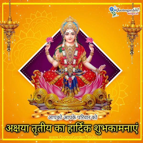 Akshaya Tritiya Wishes In Hindi and English, Happy Akha Teej 2021