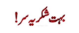 Shukriya Images in Urdu