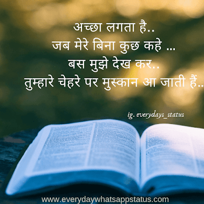 Best Love Thoughts in Hindi   Everyday Whatsapp Status   Romantic Thought in Hindi