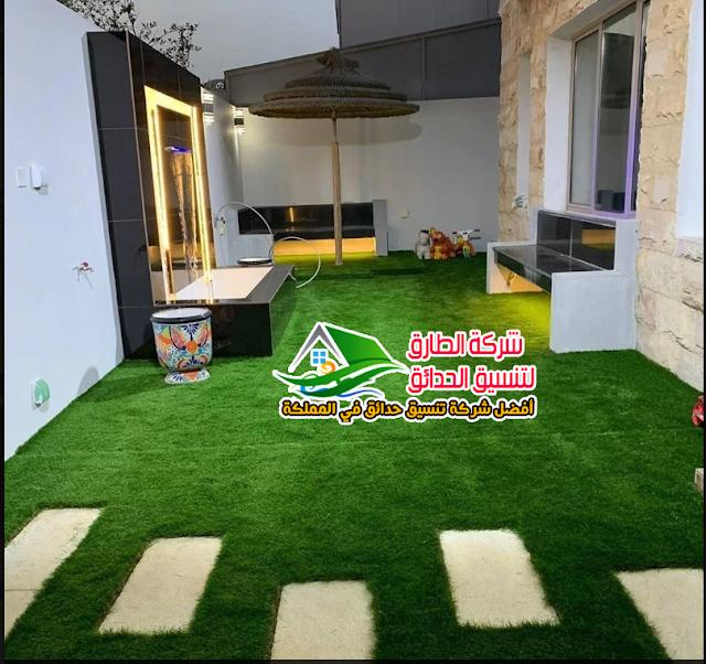 شركة تنسيق حدائق بجازان تركيب العشب الصناعي في جازان شركة الطارق لتنسيق الحدائق بجازان
