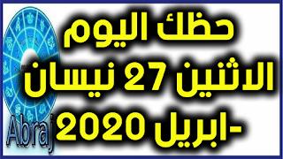 حظك اليوم الاثنين 27 نيسان-ابريل 2020