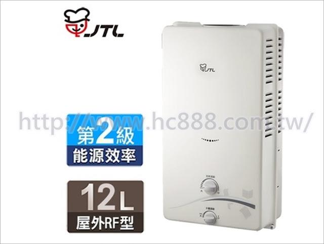 喜特麗 屋外自然排氣式熱水器 JT-H1212