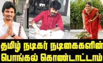 Tamil Actor Actress Pongal Celebration   Tamil Celebrities Pongal Celebration 2018