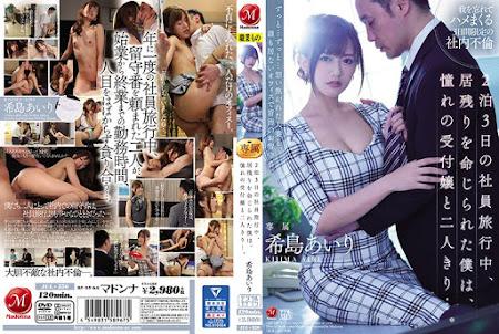 JUL-350 | 中文字幕 – 3天2夜的員工旅行中,被命令留下來的我,和憧憬的接待小姐兩個人…。希島愛理