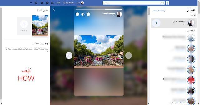 حل مشكلة عدم ظهور القصص في الفيس بوك