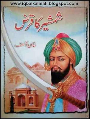 Zaheeruddin Babar History Urdu