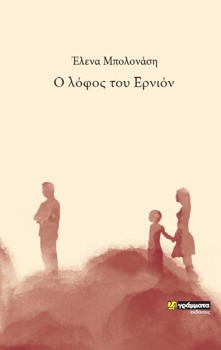 Ο λόφος του Ερνιόν, Έλενα Μπολονάση, εκδ. 24γράμματα