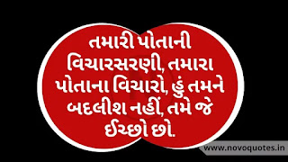 Status For Whatsapp in Gujrati