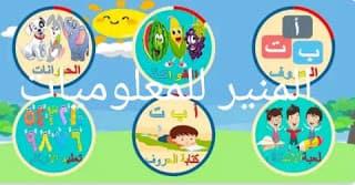 تعلم اللغة العربية للاطفال