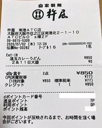 杵屋 南港ATC店 2020/7/2 飲食のレシート