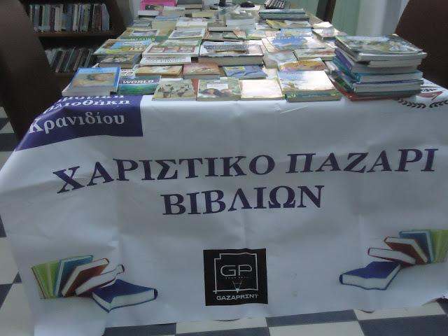 4ο Χαριστικό Παζάρι Μεταχειρισμένων Βιβλίων από την Δημοτική Βιβλιοθήκη Κρανιδίου