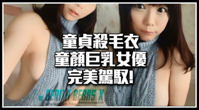 facebook, Video, Hot Girls, Cewek Hot, wajah aktris jepang, Yu Mi Haruka Misaki, saat memakai sweater, bikin heboh, bikin gagal fokus