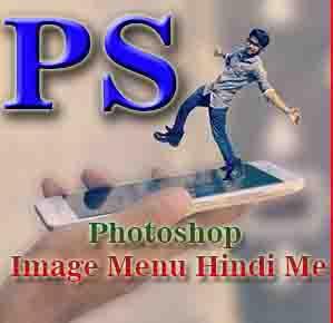 Photoshop Image Menu In Hindi Notes